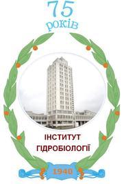 Институт гидробиологии