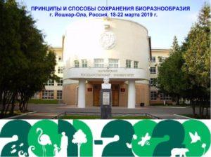 Марийски университет_биоразнообразие 3